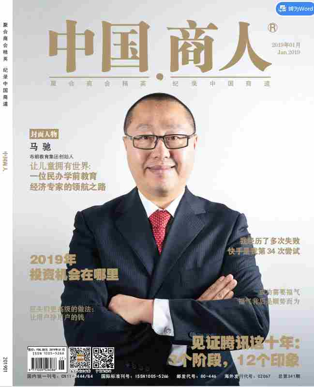 Chinese businessman 2019.01