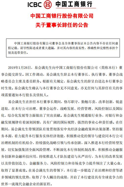 工商银行:董事长易会满辞任