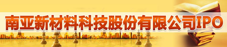 南亚新材料科技股份有限公司