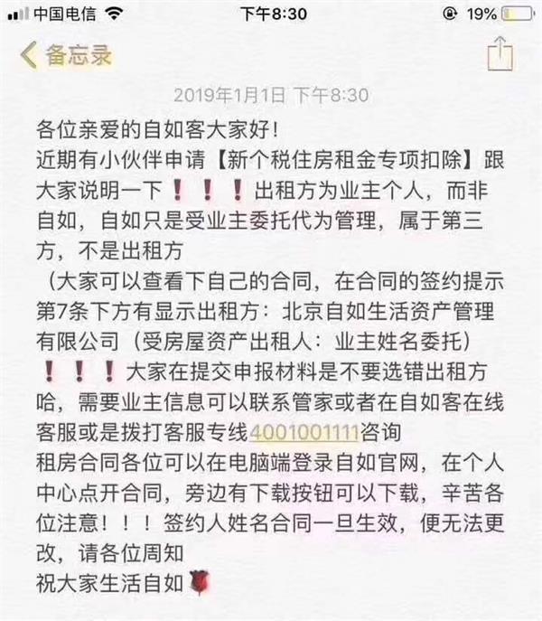 快讯丨自如4日晚间公布最新个税申报材料