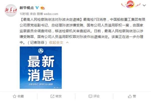 最高人民检察院依法对中船重工原总经理孙波决定逮捕