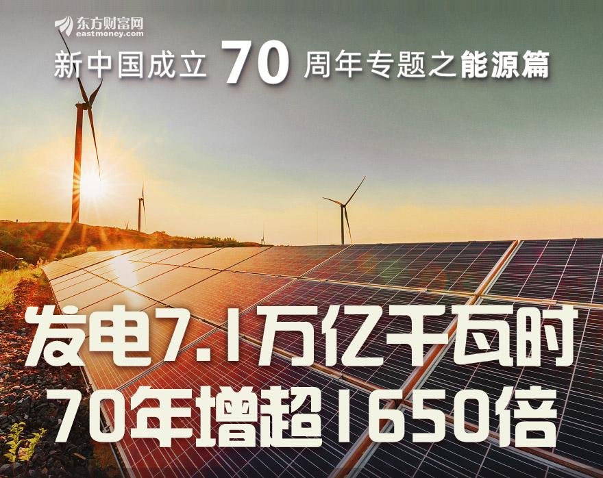 [图片专题769]发电量70年增超1650倍