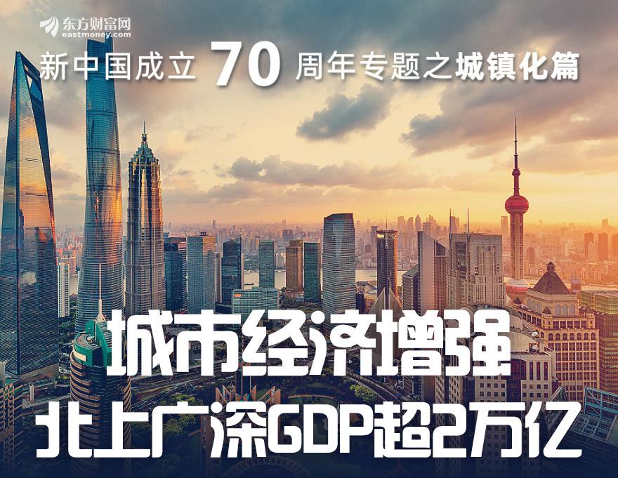 [图片专题777]北上广深GDP超2万亿