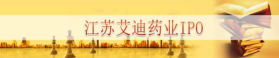 江苏艾迪药业IPO