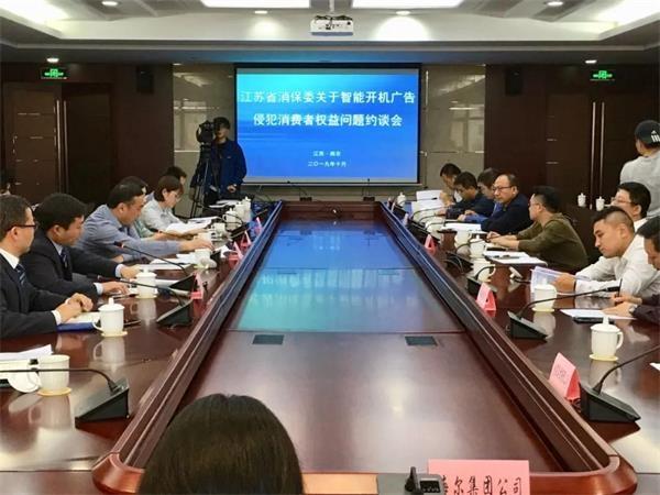 <b>江苏消保委就开机广告问题集体约谈海尔等七家电视企业</b>
