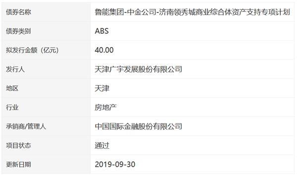 <a href=http://000537.jtxxol.com class=red>广宇发展</a>:40亿元资产支持专项证券获深交所通过-中国网地产