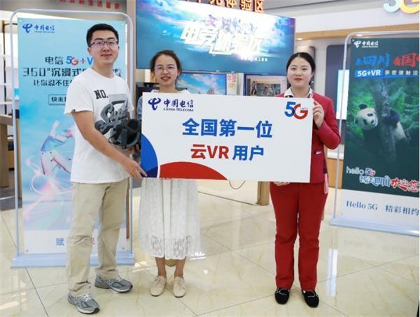 中国看�砟闶钦嬉�和我�Q一死�鹆耸赘錾逃迷�VR业务在四川电�鹕裰�力信正式放号
