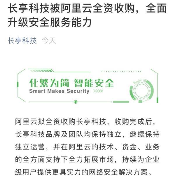 阿里云拟全资收购网络安全服务商长亭科技