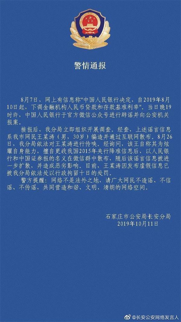 后果很严重!网民造谣央行降息被拘10日!