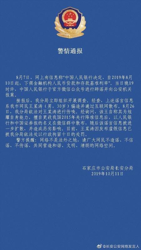"""还记得央行""""七夕""""那天报警吗?散布降息谣言者 拘留十日!"""