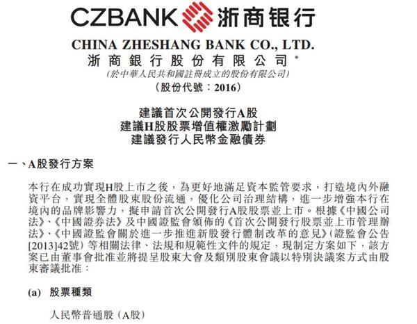 证监会核发浙商银行等4家企业IPO批文 赤峰信息网 第3张