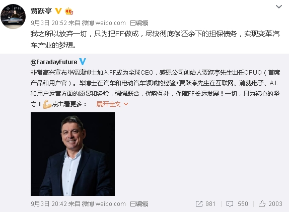贾跃亭被曝申请个人破产重组 转让全部资产