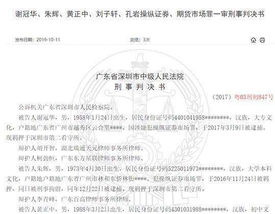 黄信铭操纵珠江啤酒案相关人员获刑 其子被判15个月