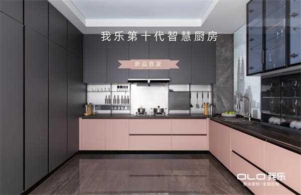 创新设计颠覆中国厨房标准 我乐家居第十代智慧厨房厉害了!