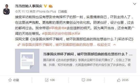 怒摔水杯后李国庆致歉:情难自已 更抱歉把夫妻创业污名化