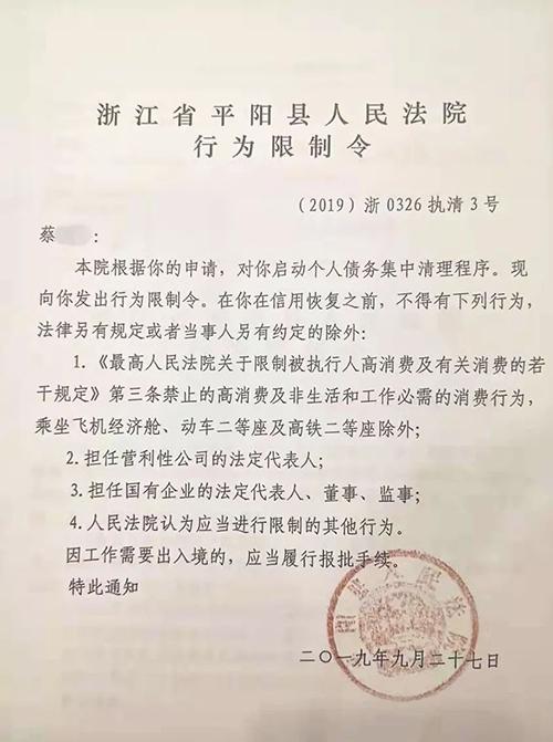 214万元债务变3.2万?温州中院回应个债清理首案