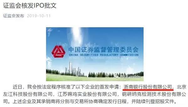第35家A股上市银行来了!浙商银行拿到A股IPO批文 拟发不超25.5亿股