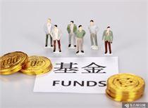 公募基金要突围 有且只有这一条路了?