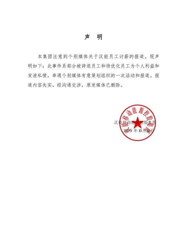 汉能系持续五个月欠薪:数千人卷入 组团讨薪者被开除