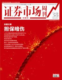 证券市场红周刊2019.38期