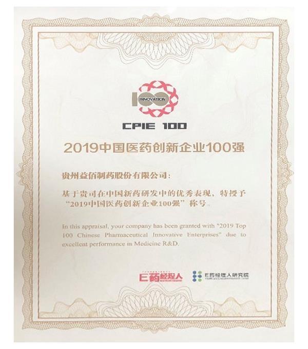 再获殊荣!益佰制药荣登2019中国医药创新企业100强