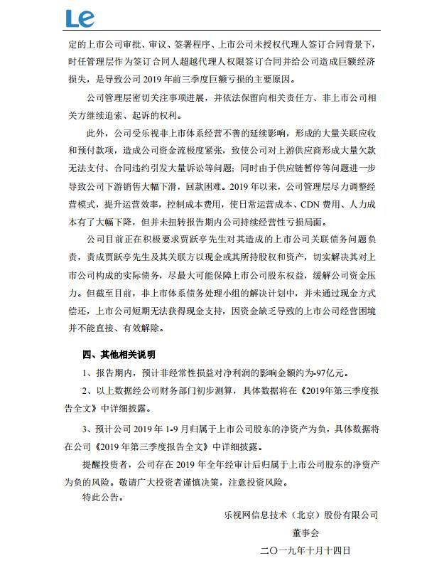 乐视网:前三季度净利预亏逾101亿