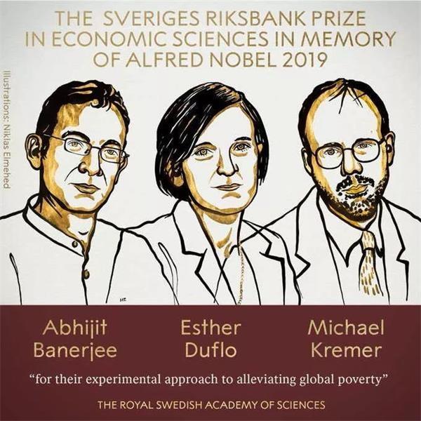 诺贝尔经济学奖揭晓!人为何会穷?三位得主解答了这一问题