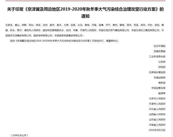 官方:秋冬季京津冀及周边PM2.5平均浓度要同比降4%