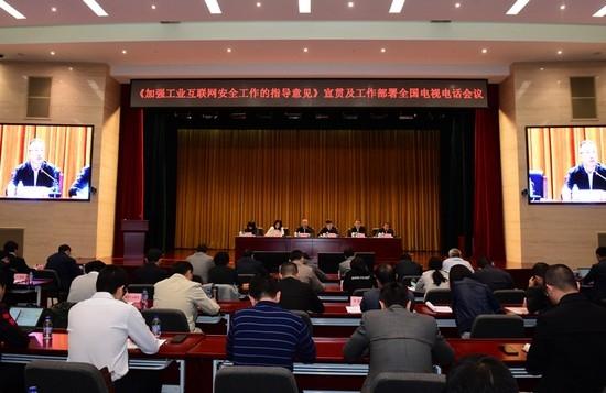 王新哲:三方面工作加强工业互联网安全