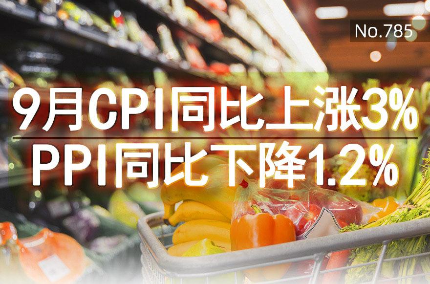 [图片专题785]图说:9月CPI同比上涨3%,PPI同比下降1.2%