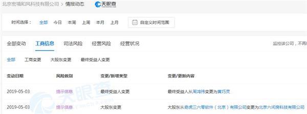 花椒直播运营主体被列为被执行人 还涉11条法律诉讼信息