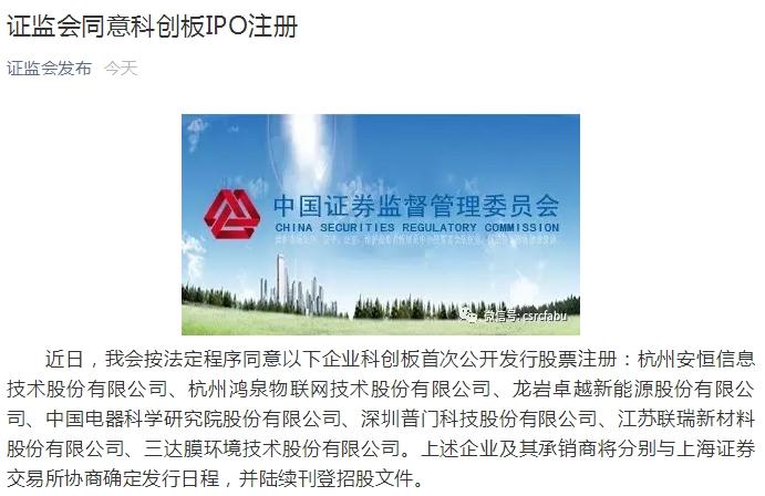 证监会同意7家科创板企业IPO注册插图