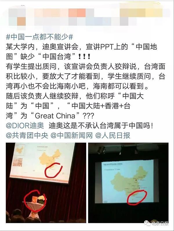 Dior校招展示的中国地图漏掉台湾?官方连夜声明