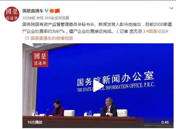 <b>国资委:目前2000家僵尸企业处置率约为97% _ 东方财富网</b>