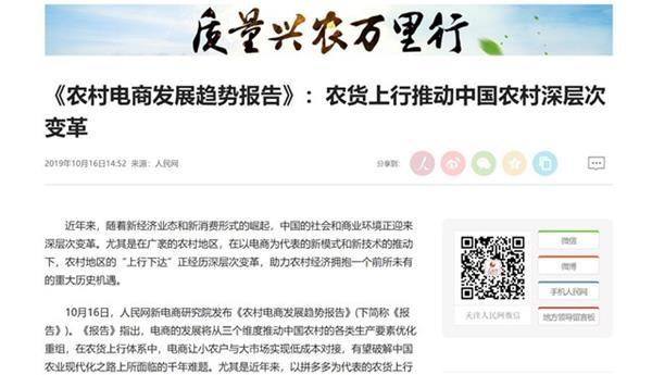 ▲ 《农村电商发展趋势报告》 指出,农货上行正推动中国农村的深层次变革(图片来源:人民网)农货上行对中国现代化具重要意义。