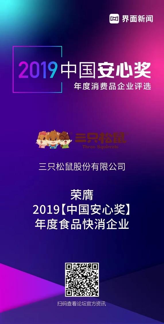2019中国安心奖榜单揭晓 三只松鼠荣膺年度食品快消企业