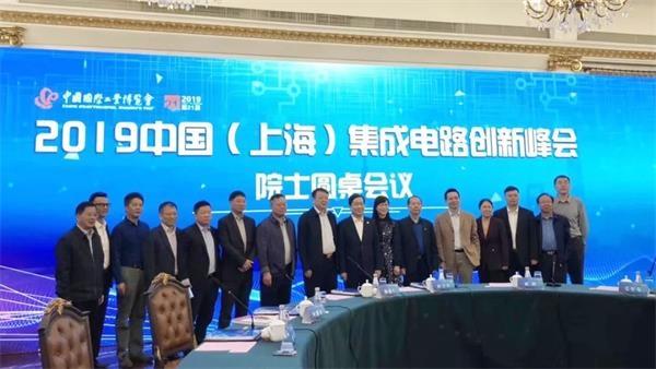 中国集成电路技术路线图将制定 牵头的为什么是上海?