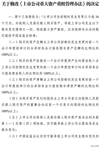 中国证监会发布《关于修改上市公司重大资产重组管理办法的决定》