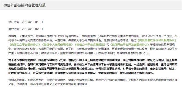 """封杀违规拼团砍价!微信终于出手:外链新增4大""""不可以"""" 网友赞爆了!"""