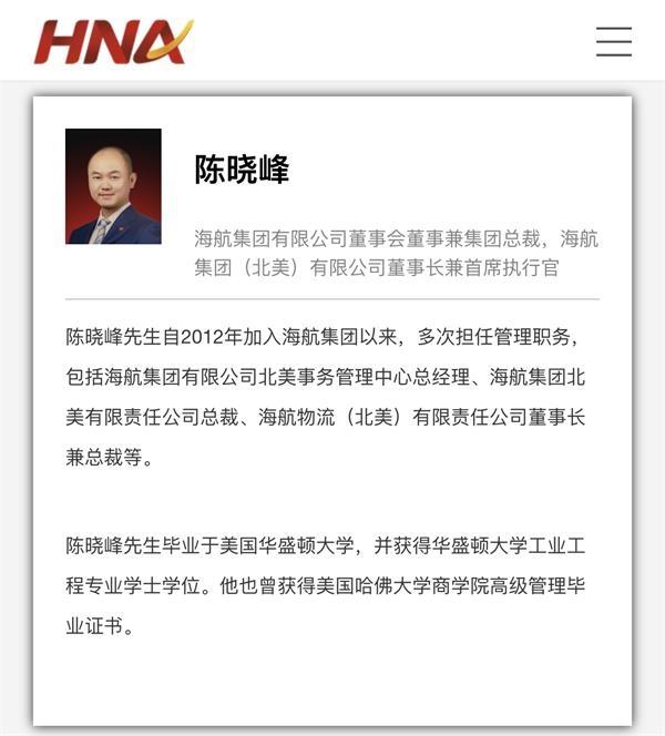 <b>海航集团董事长之子陈晓峰升任总裁 官网产业板块仅保留航空</b>