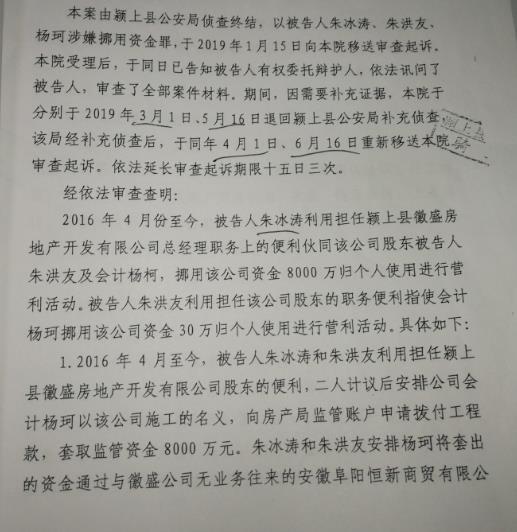 庄怎么分配资金:安徽两公司股东被控挪用资金罪:套取8000万监管资金