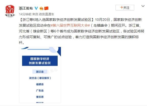 浙江等6地当选国度数字经济创新生长实验区