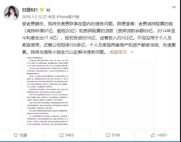 欷歔!700亿破产没完 贾跃亭被曝请求仳离!刚转了360万家庭抚养费