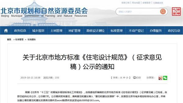 <b>北京拟出台住宅规范:四层及以上新建住宅必须装电梯</b>