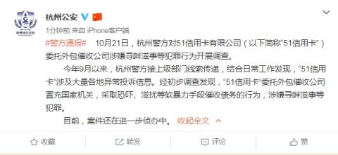 51信用卡创始人孙海涛道歉:我们行动过激 异常自责