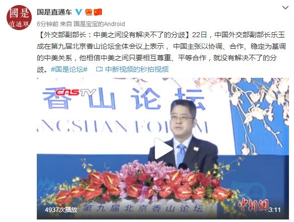 外交部副部长:中美之间没有解决不了的分歧