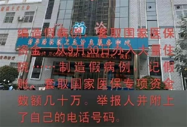 新郑员工举报被打 捅破医保骗局 新华社:被检查医院违规超八成