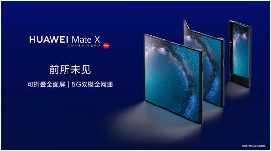 16999元!华为5G+折叠屏手机来了 11月15日开售 已有A股公司闻风大涨(附组图)