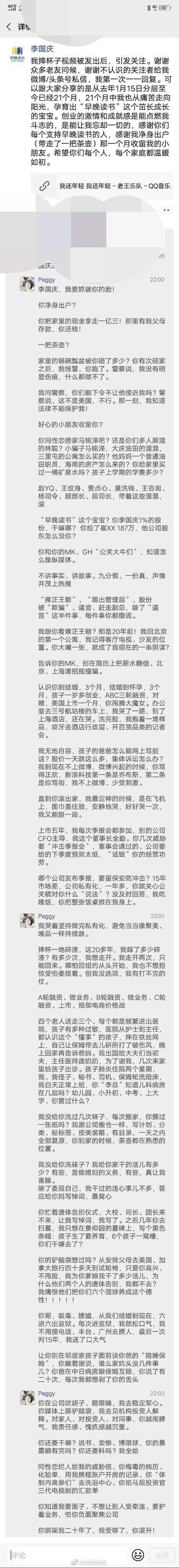 """李国庆深夜大爆料:7月底就起诉和俞渝离婚 要""""撕破脸对抗到底"""""""