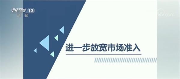 """<b>国家发改委 《优化营商环境条例》明年实施:""""五个进一步""""持续深化""""放管服""""改革</b>"""